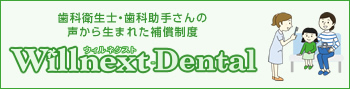 Willnext-Dental